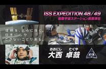 大西宇宙飛行士 ソユーズ「MS-01宇宙船(47S)」ハッチオープン、交信イベントライブ中継