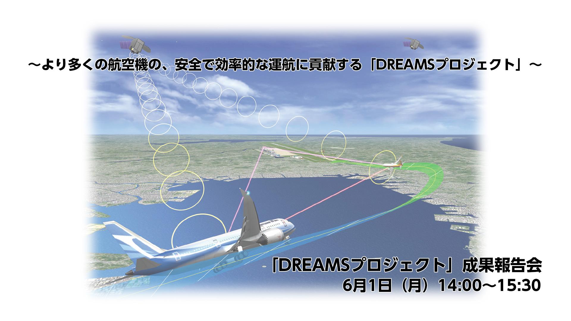 「DREAMSプロジェクト」成果報告会