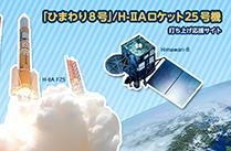 静止気象衛星「ひまわり8号」打ち上げ中継(H-IIAロケット25号機)(YouTube)