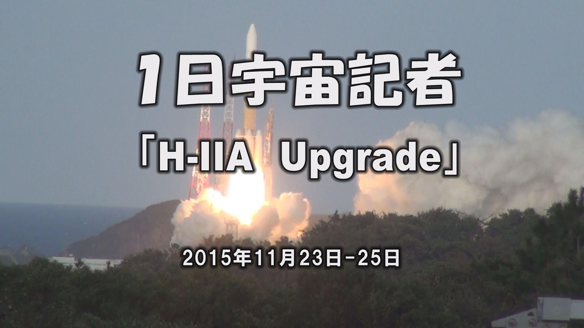 【宇宙教育テレビ】1日宇宙記者「H-IIA Upgrade」