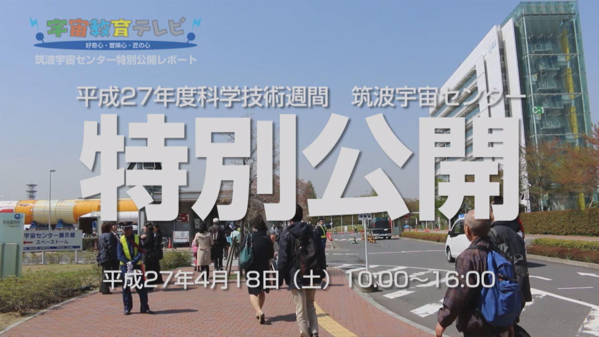 【宇宙教育テレビ】筑波宇宙センター特別公開レポート
