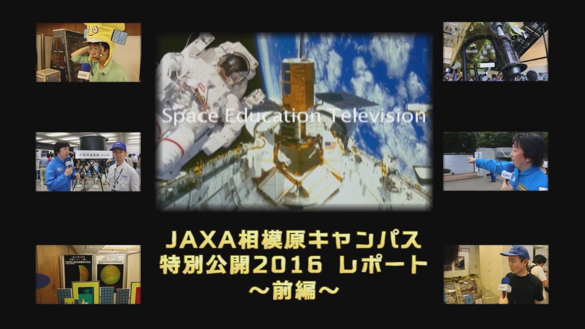 【宇宙教育テレビ】相模原キャンパス特別公開レポート