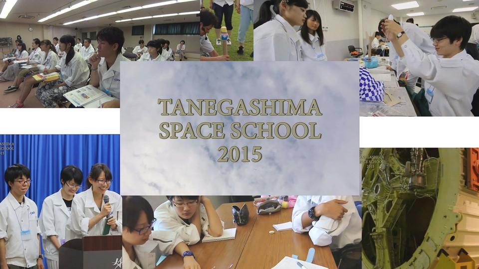 【宇宙教育テレビ】種子島スペーススクール