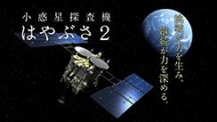 小惑星探査機「はやぶさ2」初期機能確認期間の運用状況に関する 記者説明会