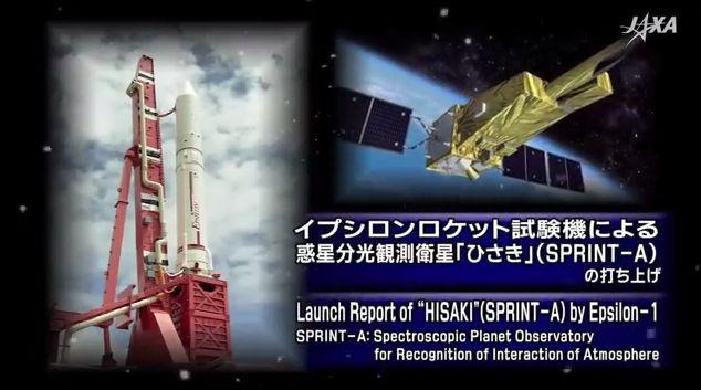 イプシロンロケット試験機 / ひさき打ち上げ/Epsilon-1 / HISAKI Quick Review