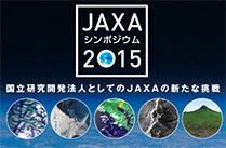 JAXAシンポジウム2015「国立研究開発法人としてのJAXAの新たな挑戦」