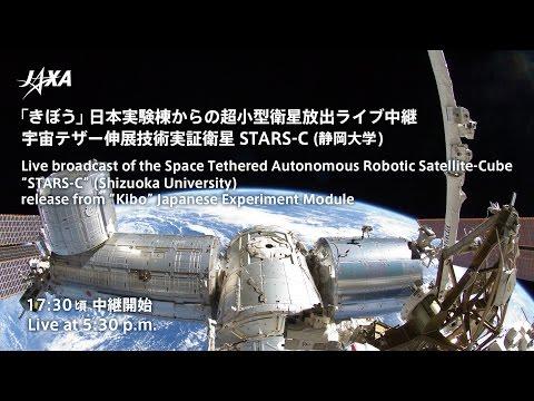 超小型衛星「STARS-C」(静岡大学)放出ライブ中継