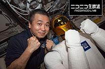 『ソユーズ宇宙船』着陸 若田光一 宇宙飛行士 地球に帰還する模様を生中継