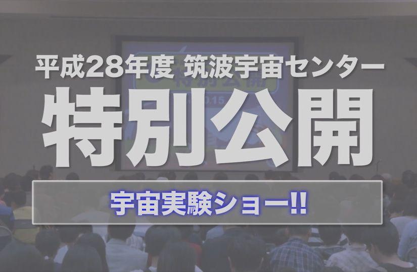 【宇宙教育テレビ】宇宙実験ショー !!