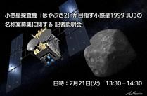 小惑星探査機「はやぶさ2」が目指す小惑星1999 JU3の名称案募集に関する記者説明会