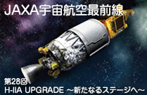 JAXA宇宙航空最前線 第28回 H2A UPGRADE~新たなるステージへ~