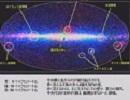 第6回 (後編) 「あかり」が見た宇宙 ~赤外線天文~
