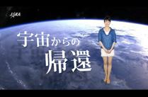 2014.5 若田宇宙飛行士の帰還