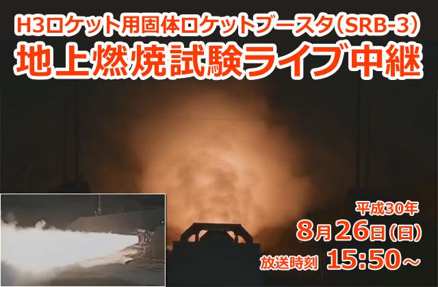 [8/26更新] H3ロケット用固体ロケットブースタ(SRB-3)地上燃焼試験ライブ中継