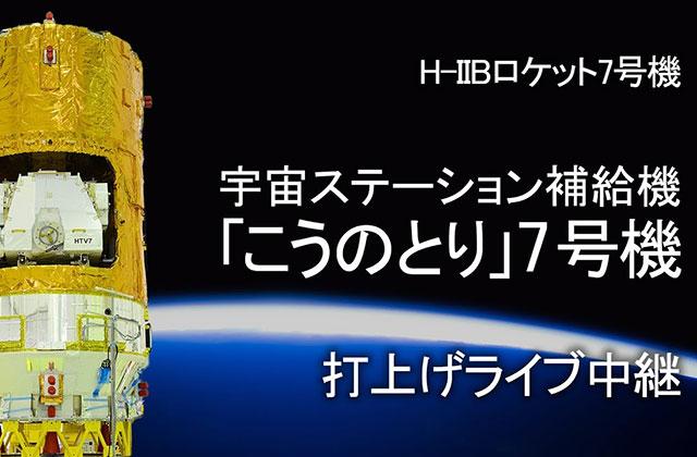 「こうのとり」7号機/H-IIBロケット7号機打上げライブ中継 ( KOUNOTORI7 / H-IIB F7 launch live broadcast. )