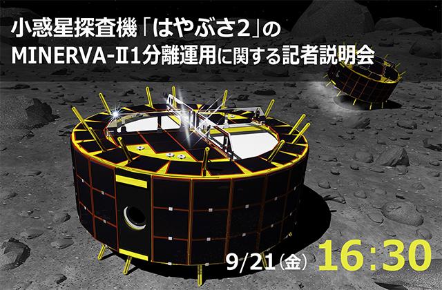 小惑星探査機「はやぶさ2」のMINERVA-II1分離運用に関する記者説明会