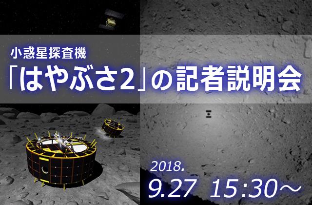 小惑星探査機「はやぶさ2」の記者説明会(18/09/27)