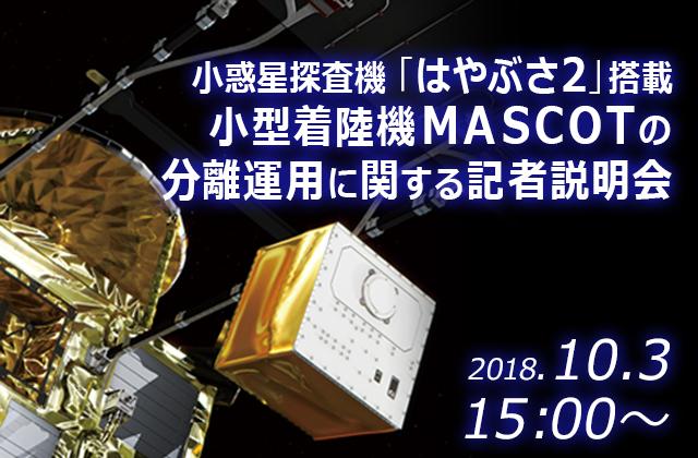小惑星探査機「はやぶさ2」搭載小型着陸機MASCOTの分離運用に関する記者説明会(18/10/3)