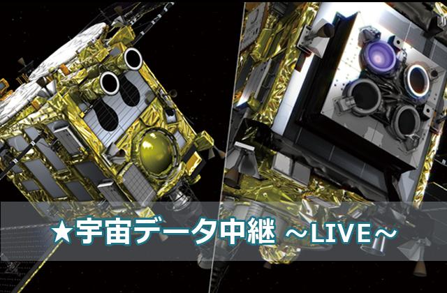 宇宙データ中継~LIVE~(18/10/3)