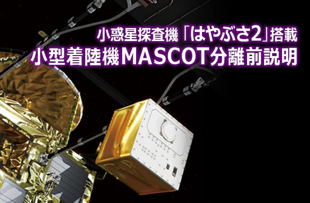 小惑星探査機「はやぶさ2」搭載 小型着陸機MASCOT分離前説明(18/10/3)