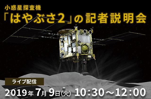 小惑星探査機「はやぶさ2」の記者説明会(19/7/9)ライブ配信