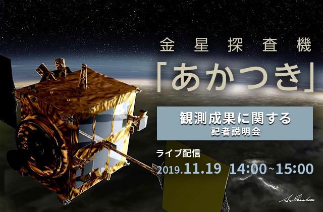 金星探査機「あかつき」観測成果に関する記者説明会(19/11/19)ライブ配信