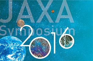 JAXAシンポジウム2016 国立研究開発法人として〜たゆまなく挑む〜