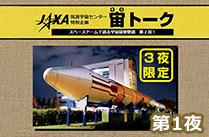 筑波宇宙センター特別企画『宙トーク』(第1夜)(YouTube)