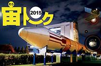 筑波宇宙センター特別企画 宙トーク2015「宇宙に耐える材料~タフな人工衛星を目指して~」(YouTube)