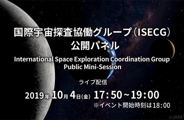 国際宇宙探査協働グループ(ISECG)公開パネル(19/10/4)ライブ配信