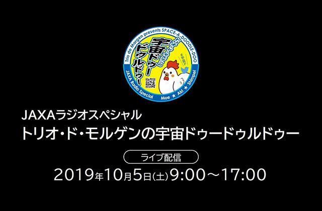 JAXAラジオスペシャル トリオ・ド・モルゲンの宇宙ドゥードゥルドゥー(19/10/5)ライブ配信