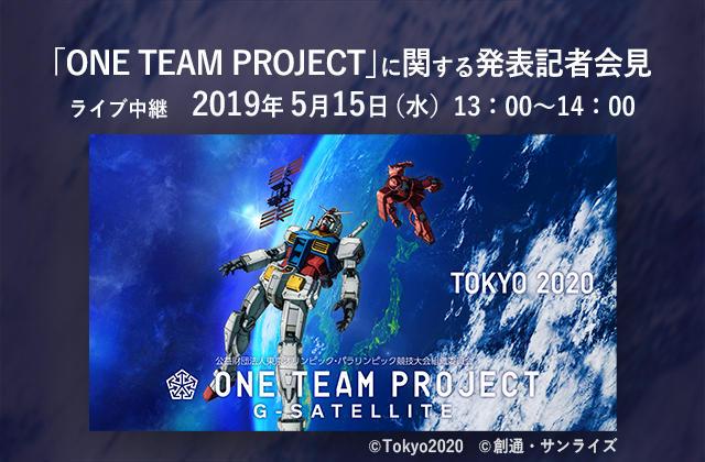 「ONE TEAM PROJECT」に関する発表記者会見(19/5/15)ライブ中継(配信)