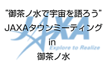 """御茶ノ水で宇宙を語ろう""""「JAXAタウンミーティング」in 御茶ノ水"""
