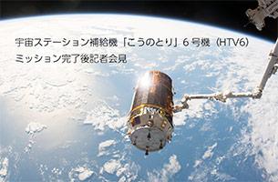宇宙ステーション補給機「こうのとり」6号機(HTV6) ミッション完了後記者会見