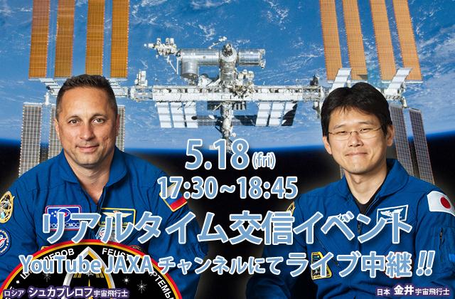 金井宇宙飛行士及び露シュカプレロフ宇宙飛行士とのリアルタイム交信イベント