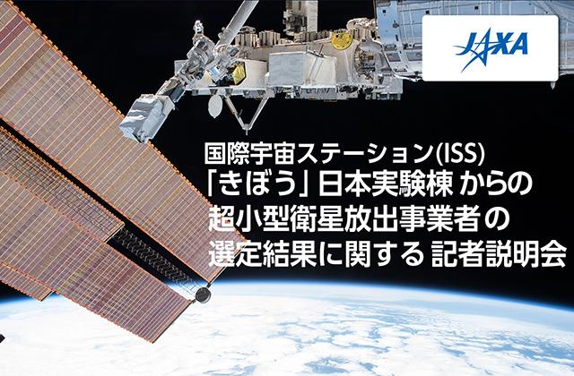 国際宇宙ステーション(ISS)「きぼう」日本実験棟からの超小型衛星放出事業者の選定結果に関する記者説明会