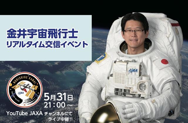 金井 宣茂宇宙飛行士とのリアルタイム交信イベント
