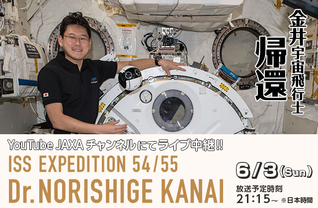 金井宣茂宇宙飛行士が搭乗するソユーズ宇宙船(53S/MS-07)帰還ライブ中継 / Live coverage of the Soyuz (53S/MS-07), the spacecraft carrying astronaut Norishige Kanai