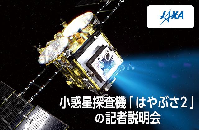 小惑星探査機「はやぶさ2」の記者説明会(18/06/07)