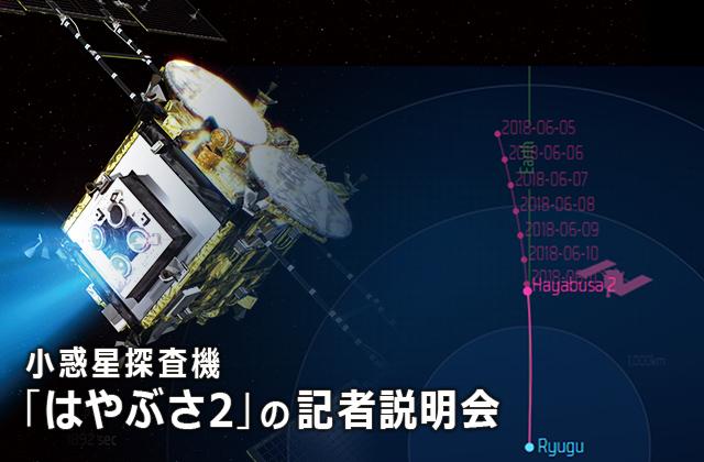 小惑星探査機「はやぶさ2」の記者説明会(18/06/14)