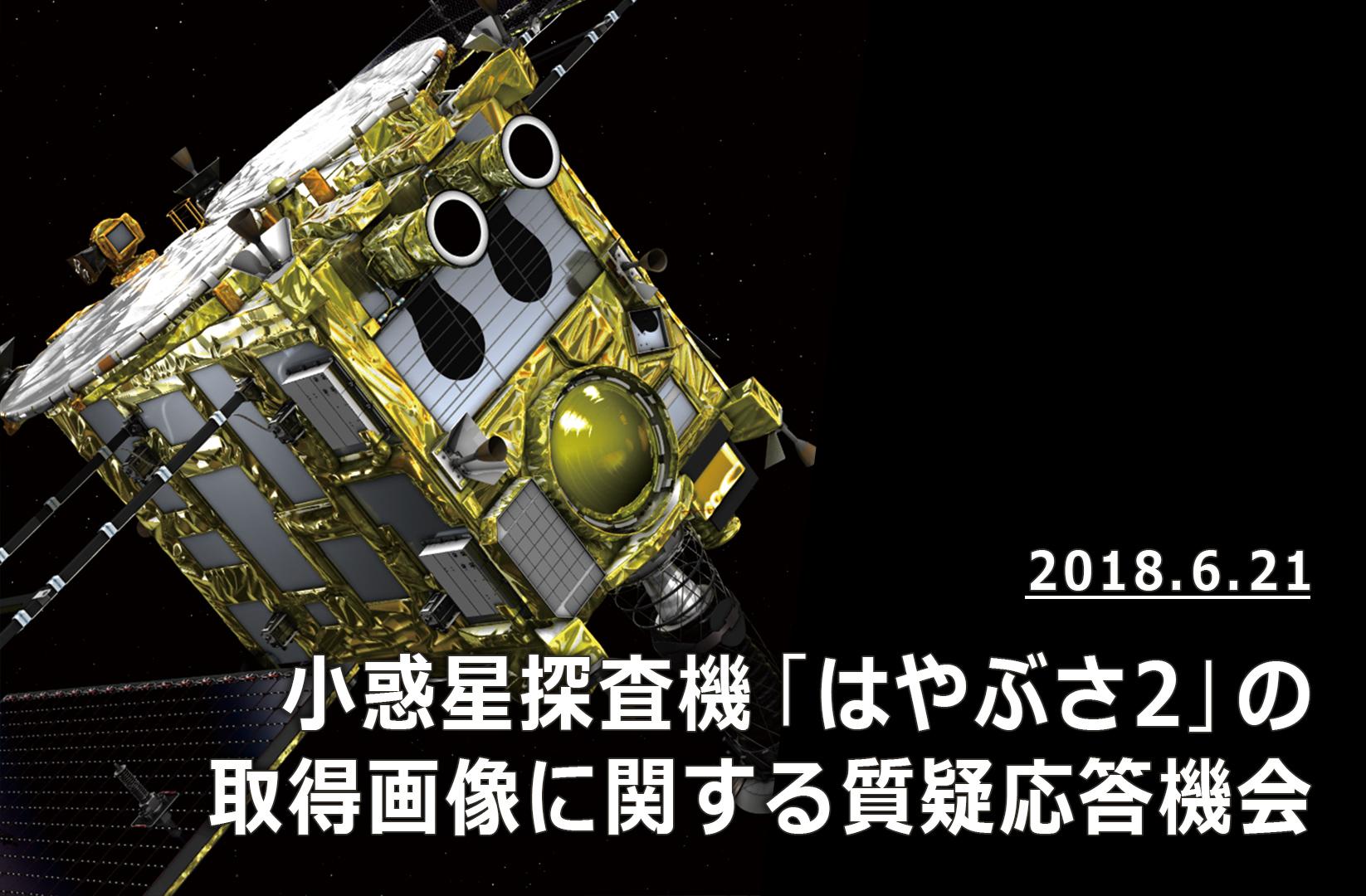小惑星探査機「はやぶさ2」の記者説明会(18/06/21)