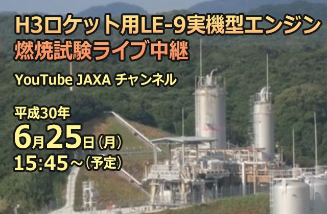 H3ロケット用LE-9実機型エンジン燃焼試験 ライブ中継