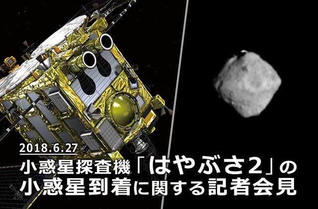 小惑星探査機「はやぶさ2」の小惑星到着に関する記者会見(18/06/27)
