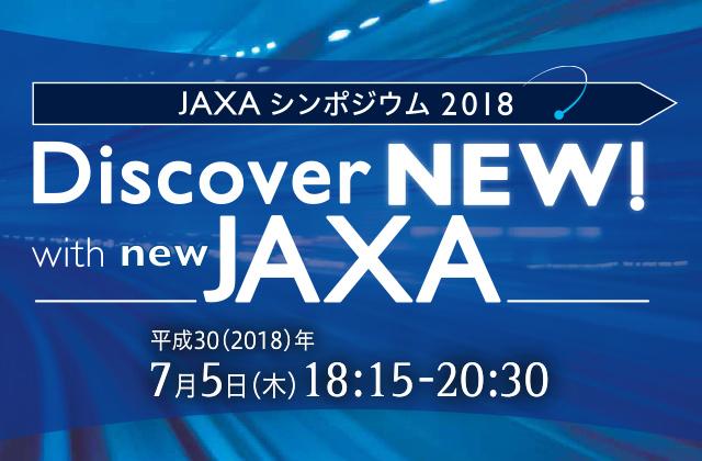 JAXAシンポジウム2018「Discover NEW!with new JAXA」(ニコニコ生放送)
