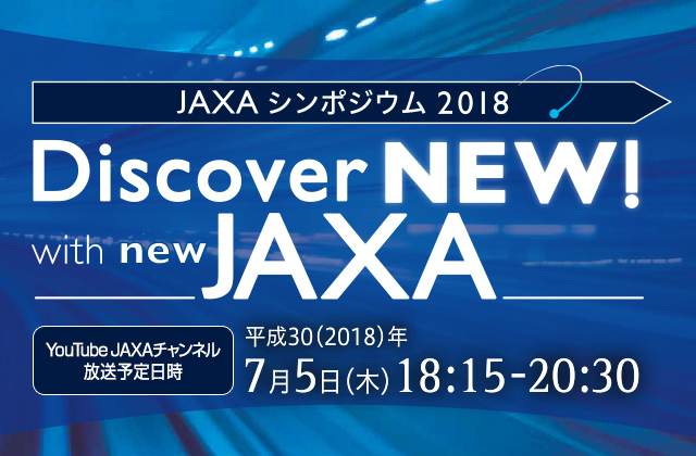 JAXAシンポジウム2018「Discover NEW!with new JAXA」