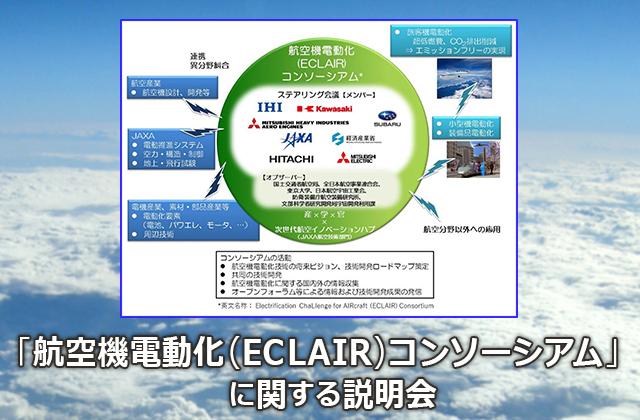 「航空機電動化(ECLAIR)コンソーシアム」に関する説明会