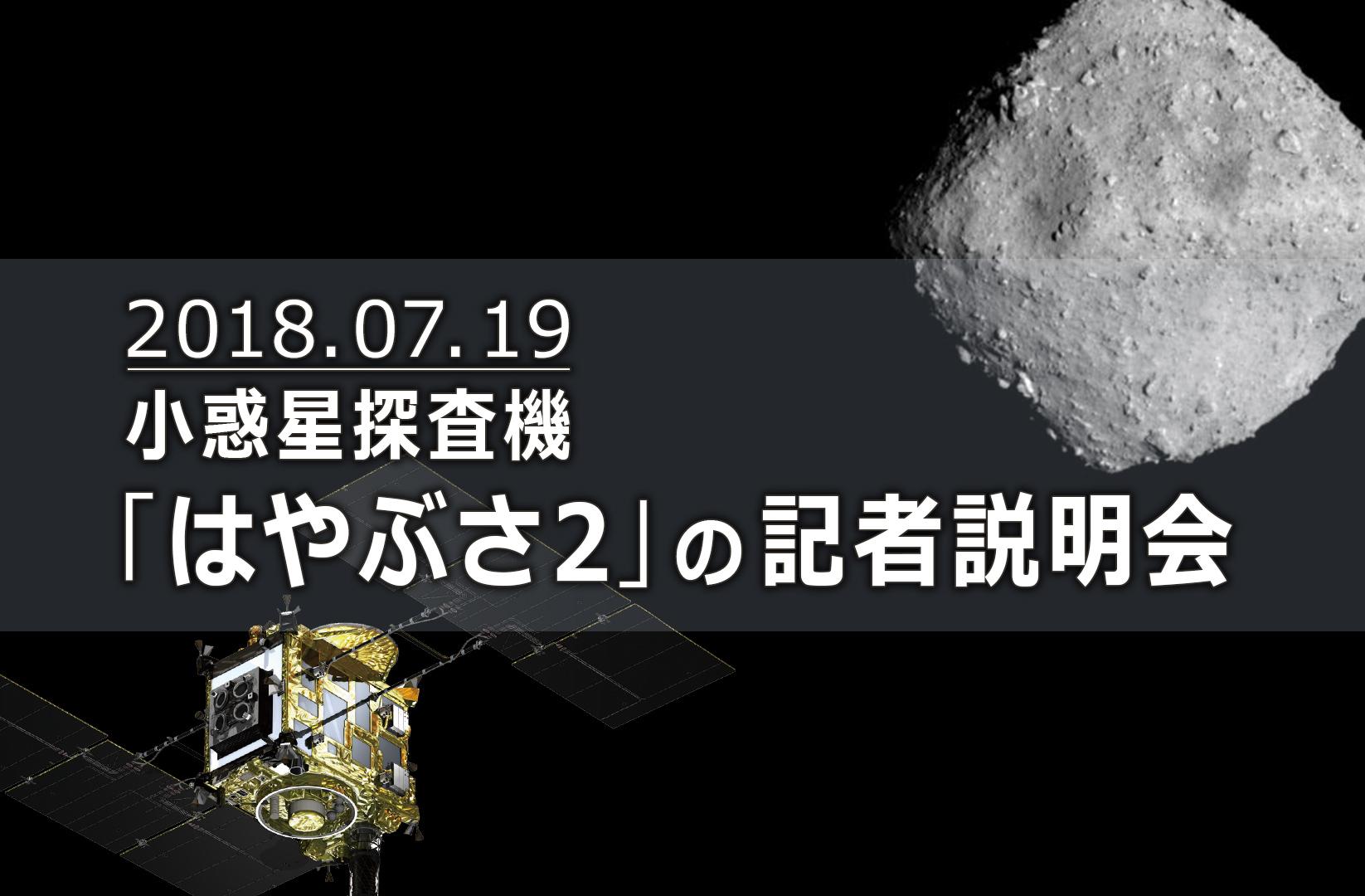 小惑星探査機「はやぶさ2」の記者説明会(18/07/19)