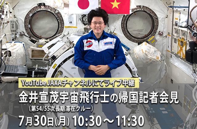 金井宣茂宇宙飛行士(第54/55次長期滞在クルー)の帰国記者会見