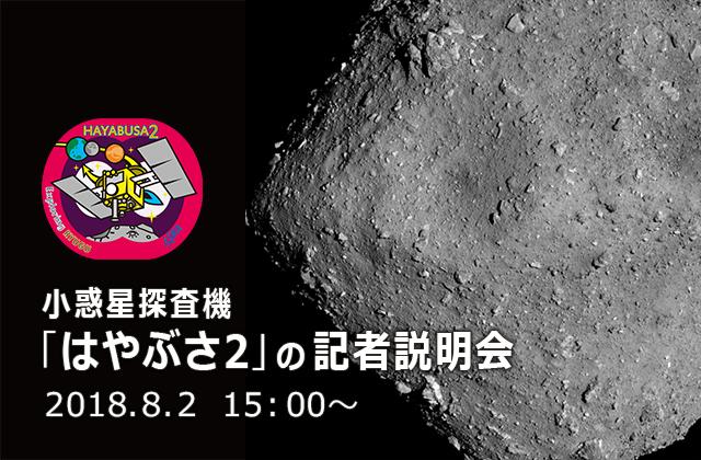 小惑星探査機「はやぶさ2」の記者説明会(18/08/02)