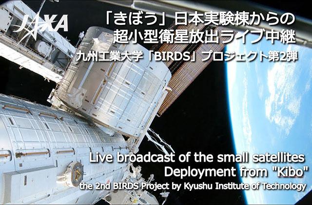 """「きぼう」からの超小型衛星放出ライブ中継/Small satellites deployment from """"Kibo"""""""
